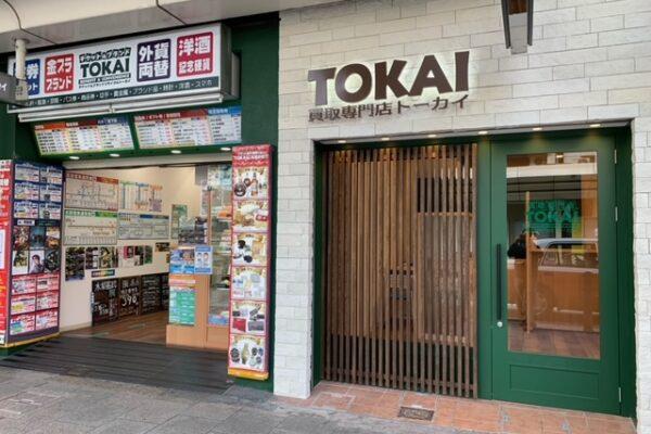 買取専門店TOKAI 四条河原町店道なり20秒程歩いてもらいますと【マクドナルド】さんが見えてきますのでそのおとなりに【チケットショップトーカイ四条河原町店】さらに隣に当店がございます。