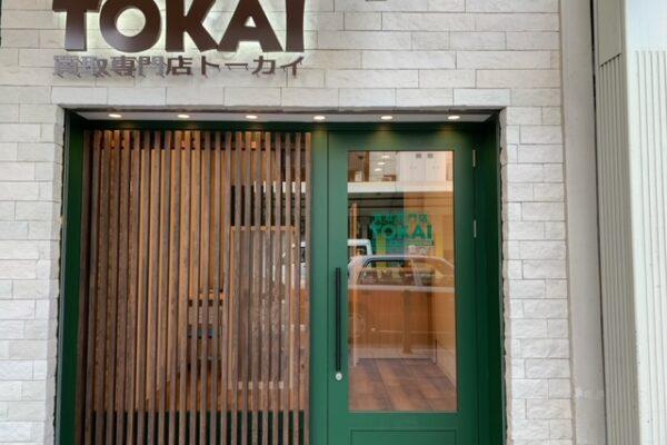買取専門店TOKAI 四条河原町店繁華街にありますので、お買い物のついでにご来店ください!お問い合わせだけでも大歓迎です!お気軽にお立ち寄りください!
