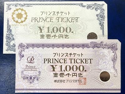 プリンスチケットの旧券と現行券