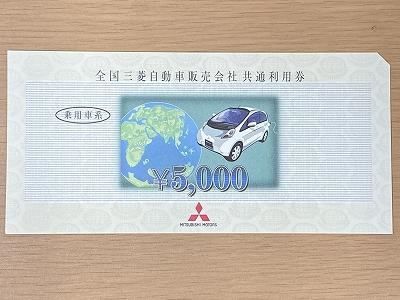 三菱自動車共通利用券