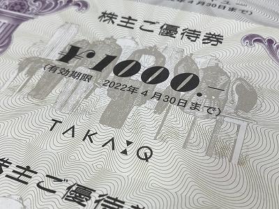 タカキュー株主優待券