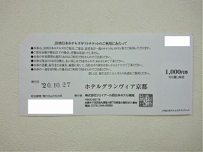 JR西日本ホテルズのギフト券 裏面