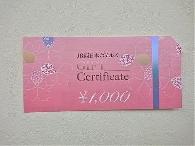 JR西日本ホテルズのギフト券