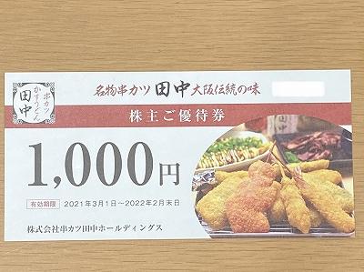 串カツ田中株主優待券