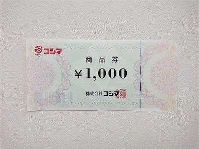 コジマ商品券